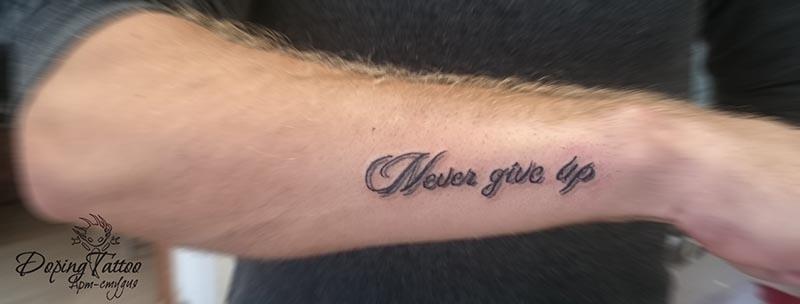 Никогда не сдавайся на тату 72